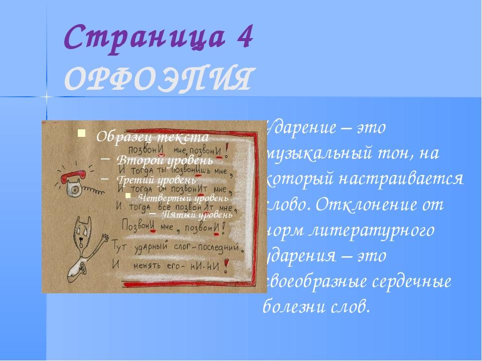 Страница 4 ОРФОЭПИЯ Ударение – это музыкальный тон, на который настраивается...