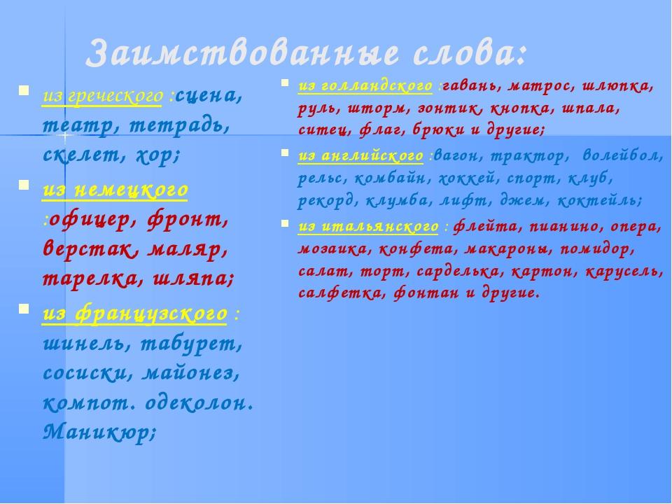 Заимствованные слова: из греческого :сцена, театр, тетрадь, скелет, хор; из н...