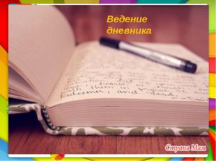 Ведение дневника Ведение дневника