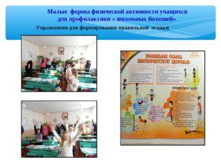 Малые формы физической активности учащихся для профилактики « школьных болез