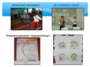 Дни правовых знаний Конкурсы рисунков «Здоровым будь!» «Казаки-наша слава нав