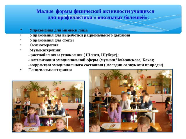 Малые формы физической активности учащихся для профилактики « школьных болезн...
