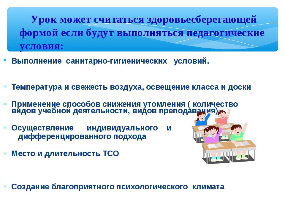 Выполнение санитарно-гигиенических условий. Температура и свежесть воздуха,...
