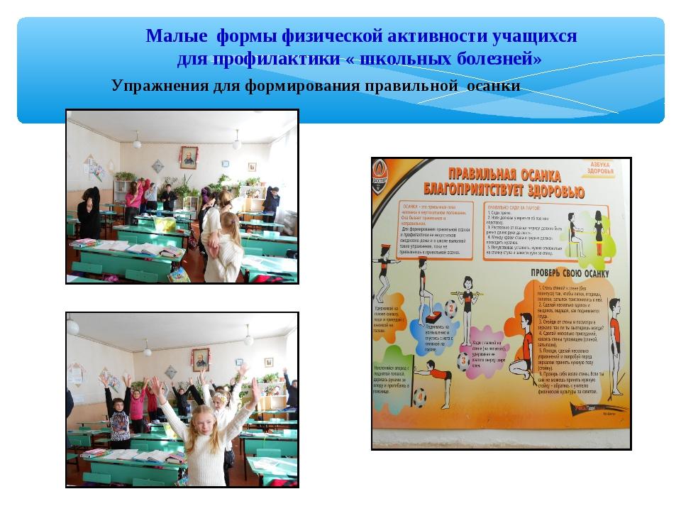 Малые формы физической активности учащихся для профилактики « школьных болез...