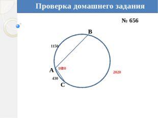 А В С ? 1150 Проверка домашнего задания 430 № 656 2020 1010