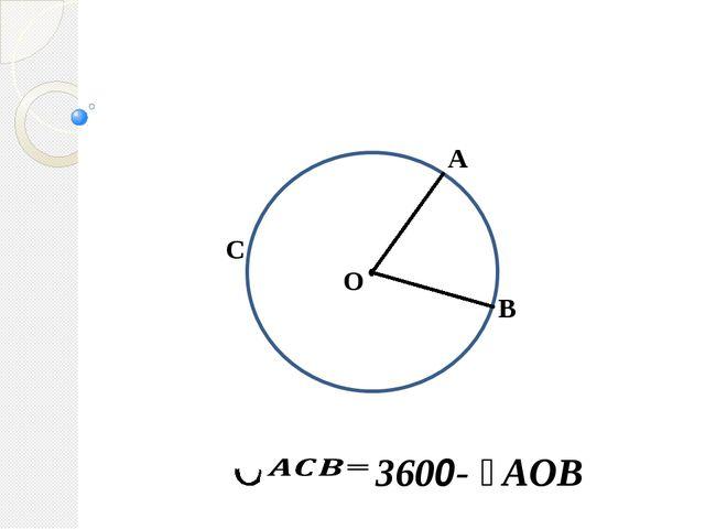 А В О ⦟ AOB 3600- ⦟ AOB С