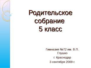 Родительское собрание 5 класс Гимназия №72 им. В.П. Глушко г. Краснодар 3 сен