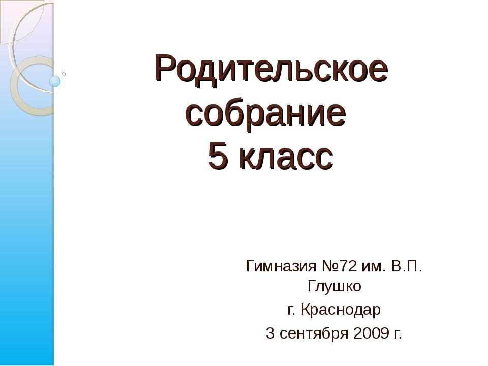 Родительское собрание 5 класс Гимназия №72 им. В.П. Глушко г. Краснодар 3 сен...