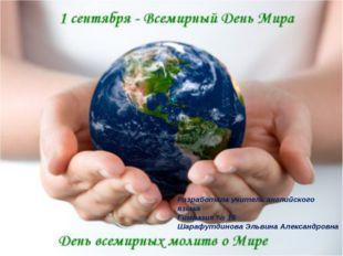 Разработала учитель английского языка Гимназия № 16 Шарафутдинова Эльвина Але
