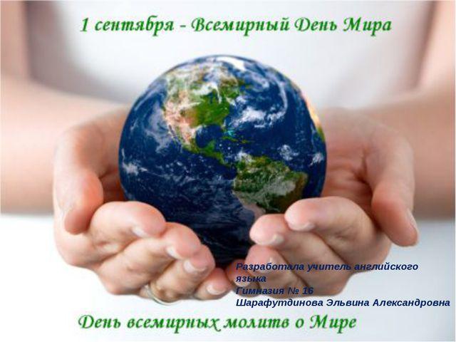 Разработала учитель английского языка Гимназия № 16 Шарафутдинова Эльвина Але...