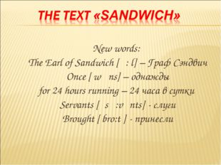 New words: The Earl of Sandwich [ə: l] – Граф Сэндвич Once [ wΛns] – однажды