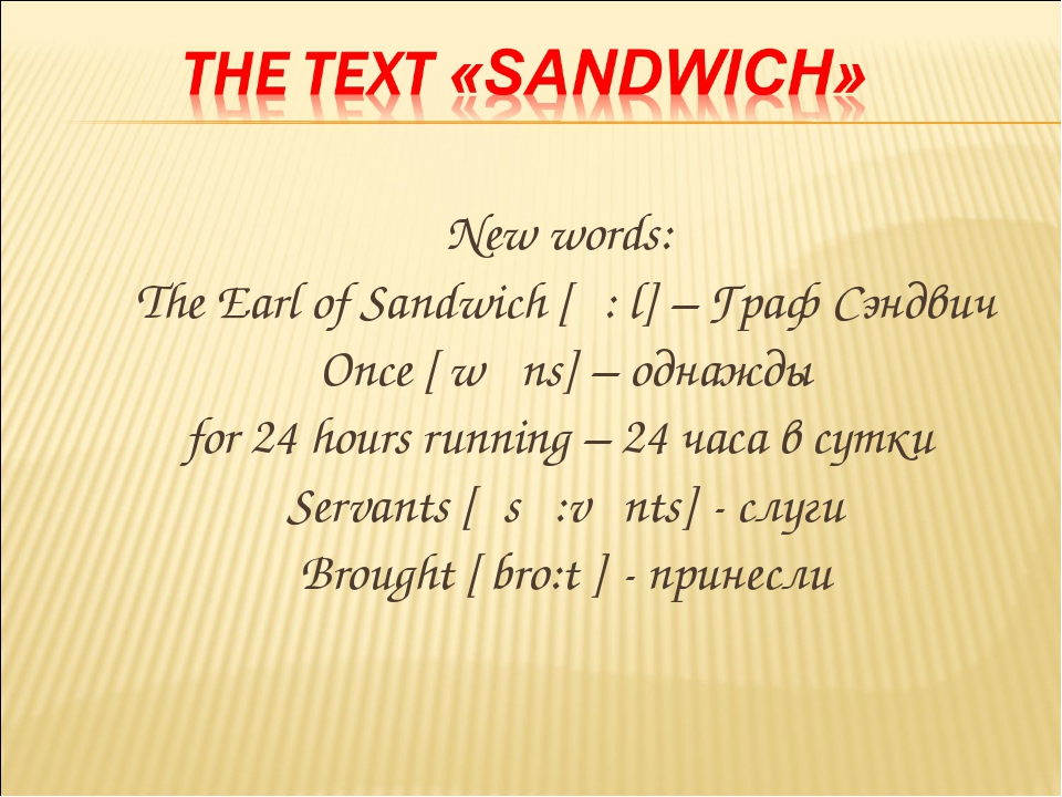New words: The Earl of Sandwich [ə: l] – Граф Сэндвич Once [ wΛns] – однажды...