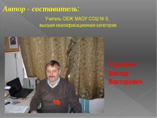 Автор - составитель: Учитель ОБЖ МАОУ СОШ № 3, высшая квалификационная катего