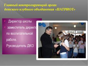 Главный контролирующий орган детского клубного объединения «ПАТРИОТ» Директо