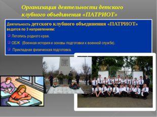 Организация деятельности детского клубного объединения «ПАТРИОТ» Деятельность