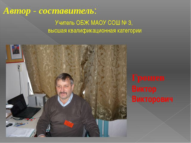 Автор - составитель: Учитель ОБЖ МАОУ СОШ № 3, высшая квалификационная катего...