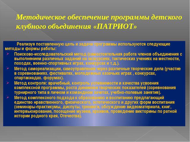 Методическое обеспечение программы детского клубного объединения «ПАТРИОТ» Ре...