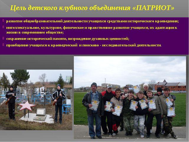 Цель детского клубного объединения «ПАТРИОТ» развитие общеобразовательной де...