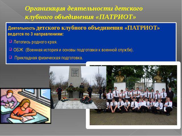 Организация деятельности детского клубного объединения «ПАТРИОТ» Деятельность...