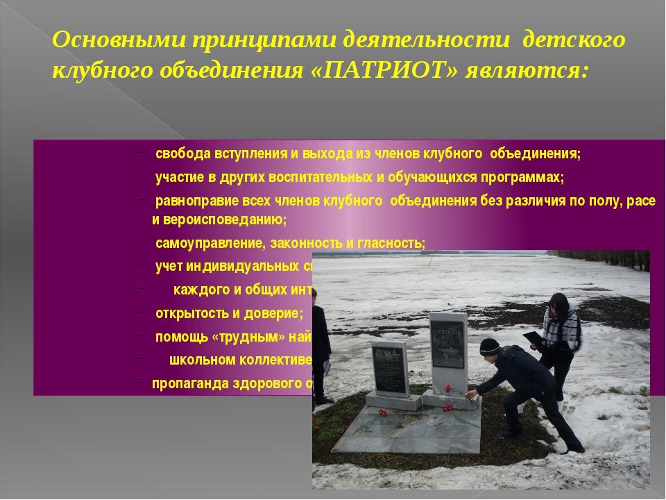 Основными принципами деятельности детского клубного объединения «ПАТРИОТ» явл...