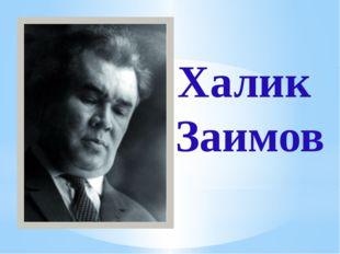Халик Заимов