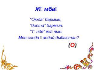 """Жұмбақ """"Оюда"""" бармын, """"допта"""" бармын. """"Түнде"""" жоқпын. Мен сонда қандай дыбыст"""