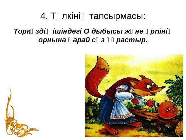 4. Түлкінің тапсырмасы: Торкөздің ішіндегі О дыбысы және әрпінің орнына қарай...
