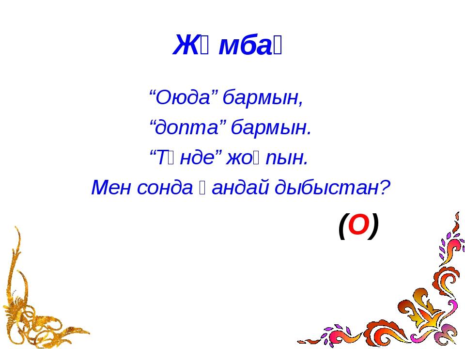 """Жұмбақ """"Оюда"""" бармын, """"допта"""" бармын. """"Түнде"""" жоқпын. Мен сонда қандай дыбыст..."""