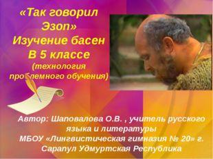 Автор: Шаповалова О.В. , учитель русского языка и литературы МБОУ «Лингвисти