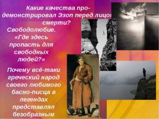 Какие качества продемонстрировал Эзоп перед лицом смерти? И Свободолюбие. «