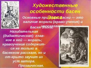Основные признаки басни — это наличие морали (нравоучения) и иносказания.
