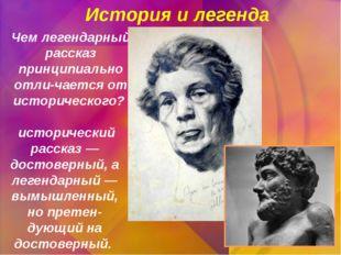 Чем легендарный рассказ принципиально отличается от исторического? История
