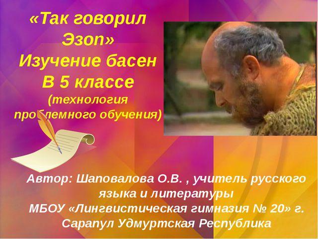 Автор: Шаповалова О.В. , учитель русского языка и литературы МБОУ «Лингвисти...