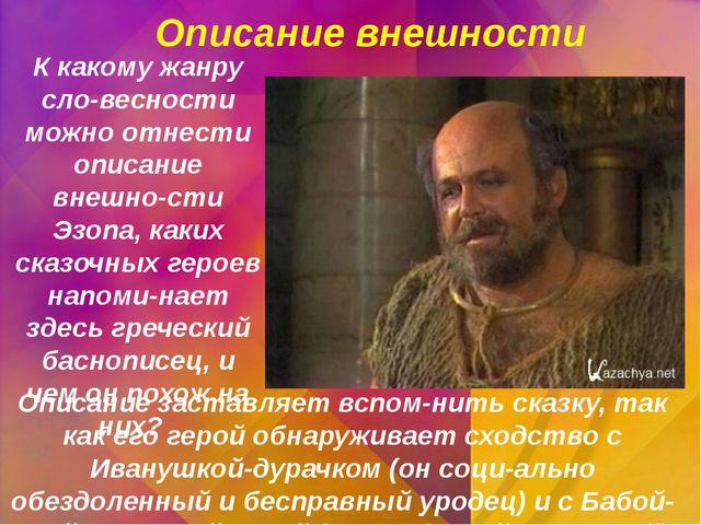 К какому жанру словесности можно отнести описание внешности Эзопа, каких с...