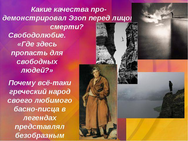 Какие качества продемонстрировал Эзоп перед лицом смерти? И Свободолюбие. «...