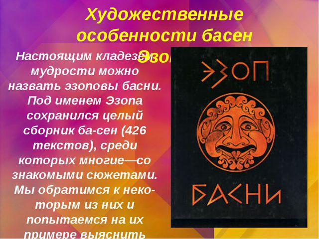 Настоящим кладезем мудрости можно назвать эзоповы басни. Под именем Эзопа со...