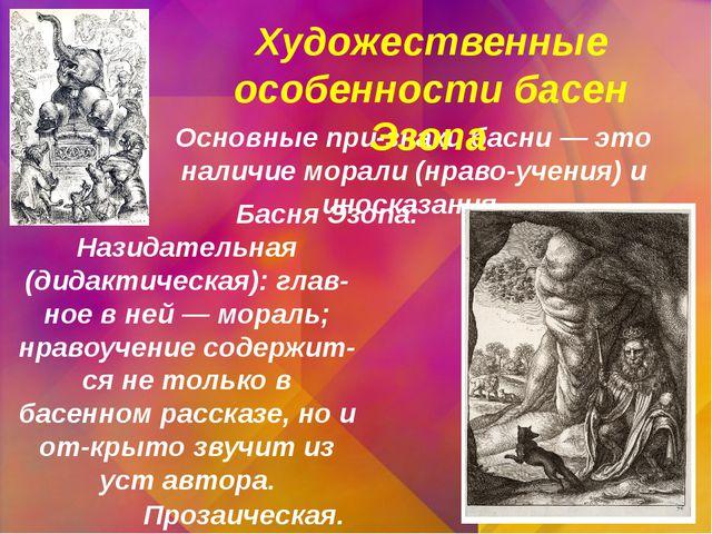Основные признаки басни — это наличие морали (нравоучения) и иносказания....