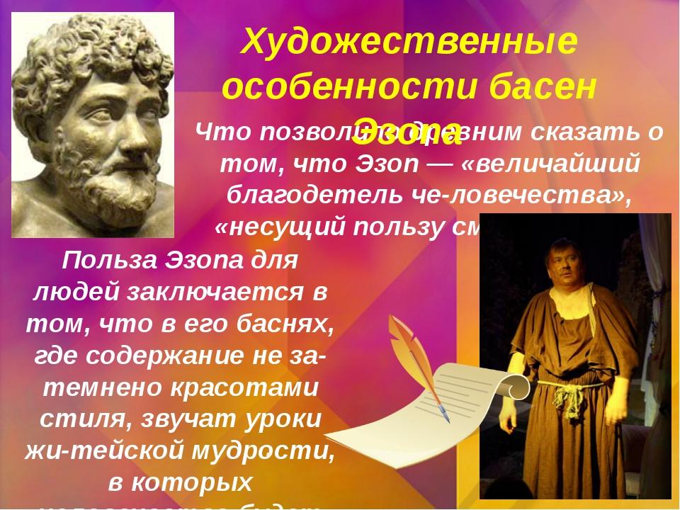 Что позволило древним сказать о том, что Эзоп — «величайший благодетель чел...