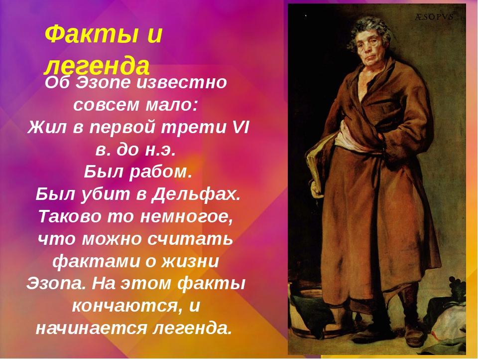 Об Эзопе известно совсем мало: Жил в первой трети VI в. до н.э. Был рабом. Б...