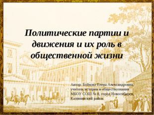 Политические партии и движения и их роль в общественной жизни Автор: Бойкова