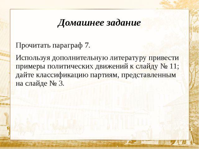 Домашнее задание Прочитать параграф 7. Используя дополнительную литературу пр...