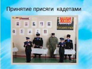 Принятие присяги кадетами