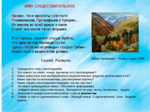 ИМЯ СУЩЕСТВИТЕЛЬНОЕ Кавказ, твои красоты освятили Рахманинов, Прокофьев и Ку
