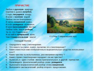 ПРИЧАСТИЕ Люблю я русскую природу: Берёзки в дымке голубой, Стада, пасущиеся