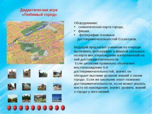 Дидактическая игра «Любимый город» Оборудование: схематическая карта город