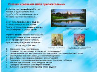 Степени сравнения имён прилагательных 1. Отечество – святейшая Россия, Любо