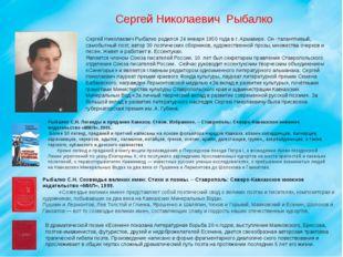 Сергей Николаевич Рыбалко Рыбалко С.Н. Легенды и предания Кавказа: Стихи. Изб