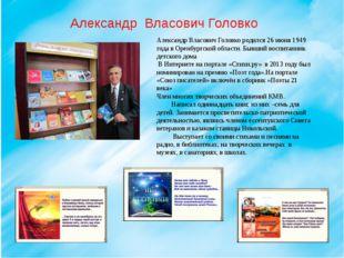 Александр Власович Головко Александр Власович Головко родился 26 июня 1949 го
