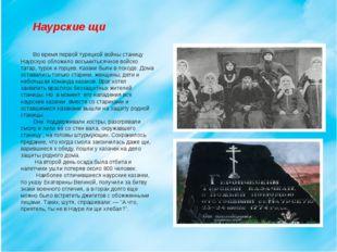 Наурские щи Во время первой турецкой войны станицу Наурскую обложило восьмит