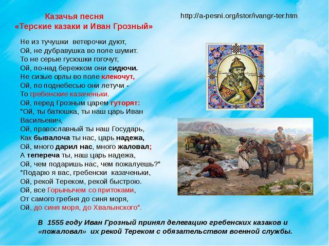 Казачья песня «Терские казаки и Иван Грозный» Не из тучушки ветерочки дуют,...